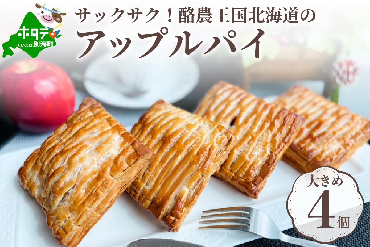サックサク☆酪農王国【北海道】のアップルパイ☆ 大満足3号サイズ×4個入り!