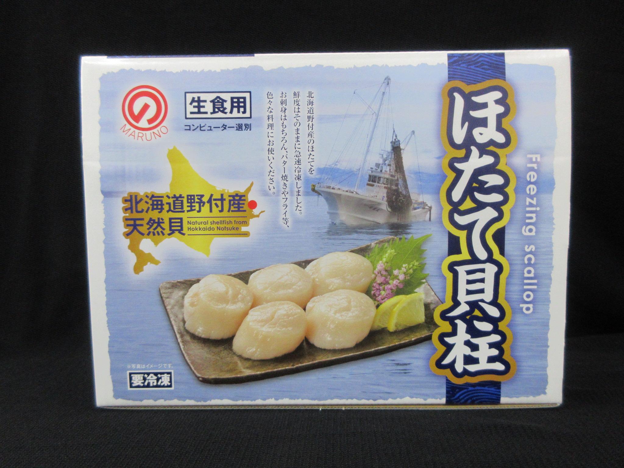 漁協から直送!大玉【特大ほたて】500g【北海道野付産】
