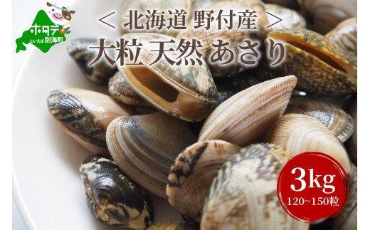 < 北海道 野付産 > 大粒 天然 あさり 3kg