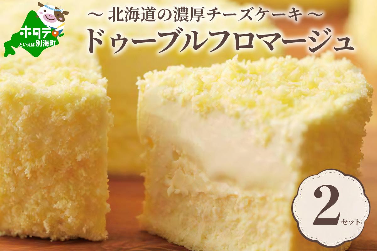 チーズケーキ ホール (4号×2個) 【ドゥーブルフロマージュ】チーズ2種の絶妙なハーモニー♪