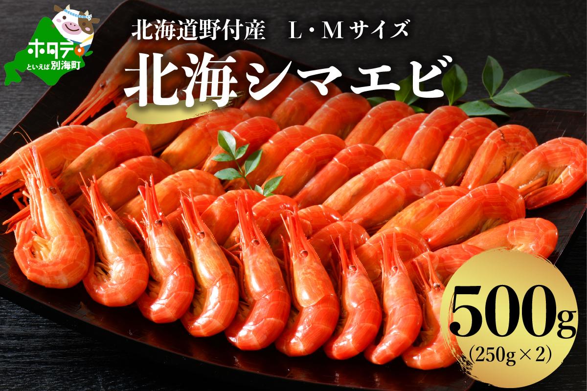 北海道 野付産 北海しまえびL・Mサイズ 計500g(250g×2パック)