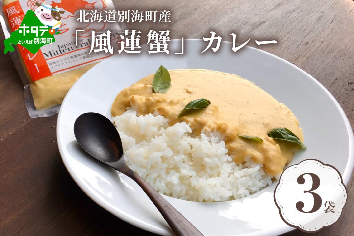 別海町産「風蓮蟹」カレー (180g×3pc)