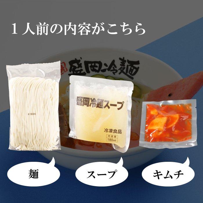 やまなか家 伝統の味本場盛岡冷麺!6食セット K1-015