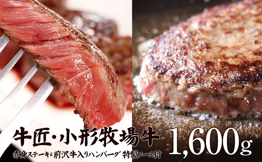 小形牧場牛 赤身ステーキ400g ハンバーグ1,200g