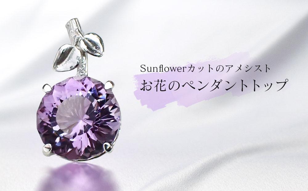 Sunflowerカットのアメシスト・お花のペンダントトップ