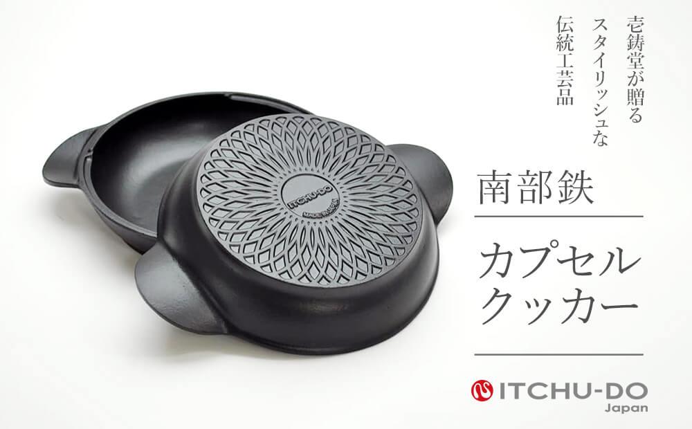 鉄分補給に最適 南部鉄カプセルクッカー【IH200V対応】