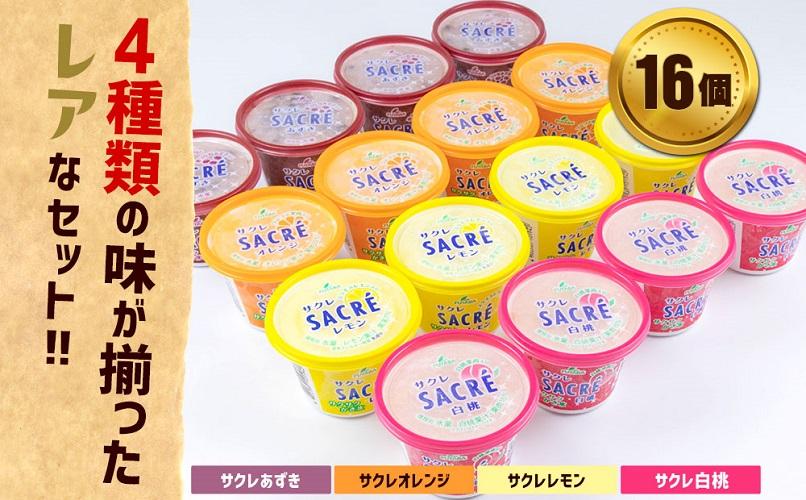 フタバ食品 アイス16個 サクサク『サクレ』希少4種カラフルセット 3.2kg
