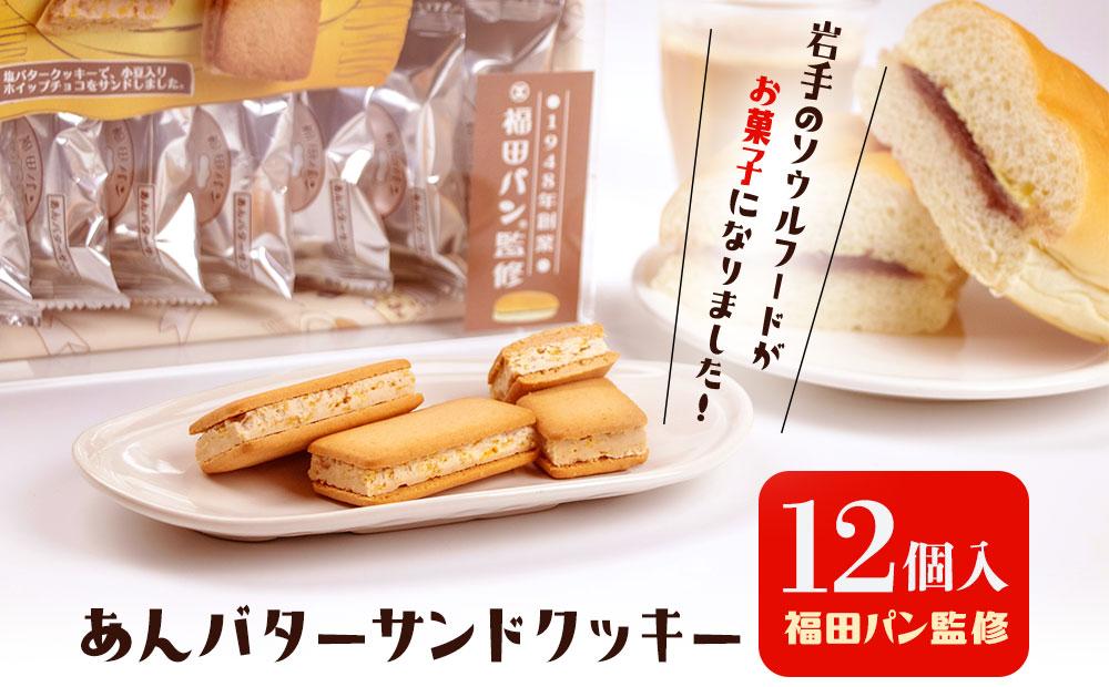 福田パン監修 あんバターサンドクッキー 12個