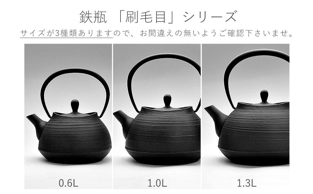 中村義隆が贈る 鉄分補給に最適 南部鉄【鉄瓶】刷毛目0.6L ブラック
