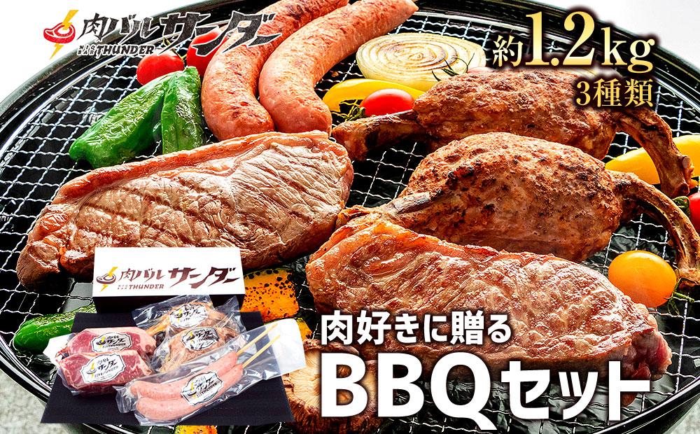 肉のプロ厳選 BBQセット 1.2kg