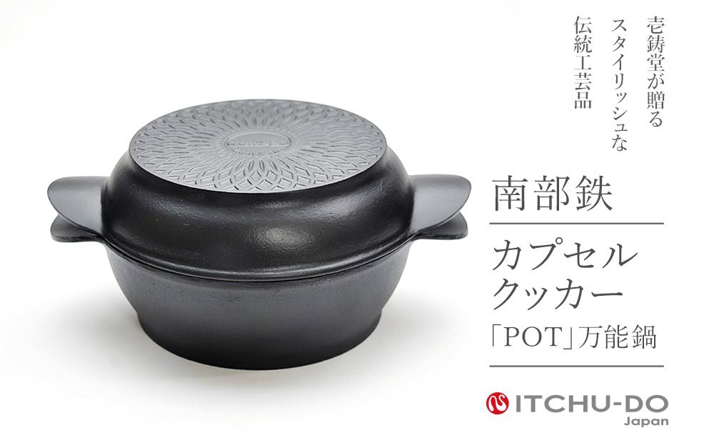 鉄分補給に最適 南部鉄カプセルクッカー「ポット」(浅型・深型)【IH200V対応】