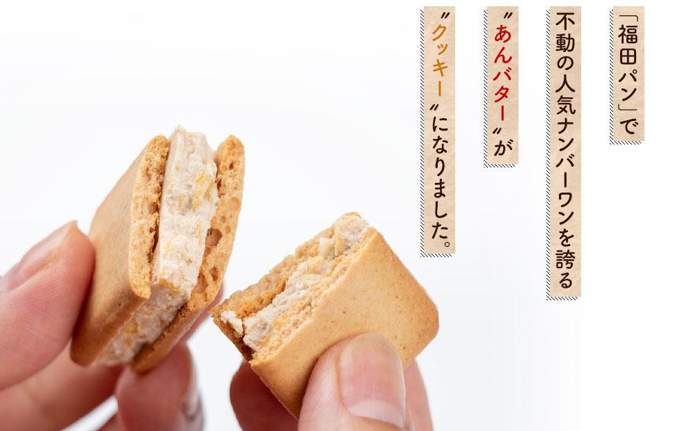 福田パン監修 あんバターサンドクッキー 18個