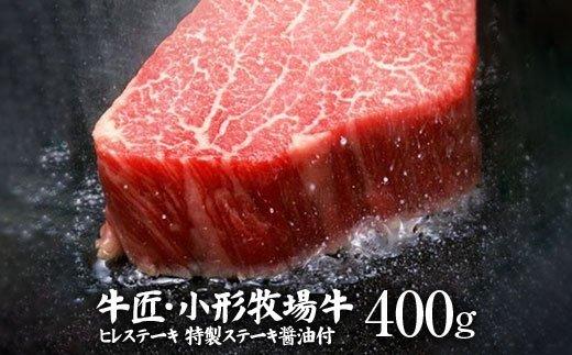 小形牧場牛 ヒレステーキ400g 特製ステーキ醤油付き 個包装で便利