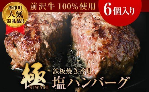 【極・塩ハンバーグ】前沢牛100%(6個セット) ブランド牛100% 訳あり