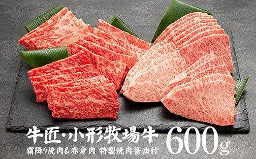 小形牧場牛 焼肉食べ比べセット(赤身300g・霜降り300g)特製醤油付き 個包装で便利