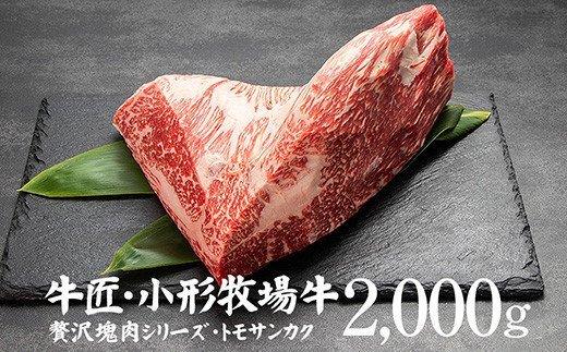 小形牧場牛 贅沢塊肉シリーズ!トモサンカクブロック2000g!