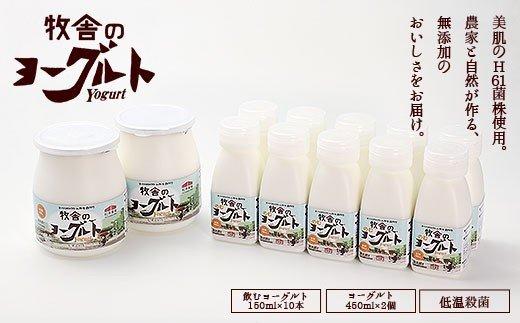 朝搾りミルク100%使用!無添加の飲むヨーグルト150ml×10本・食べるヨーグルト450g×2個セット