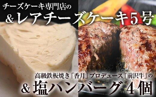 レアチーズケーキ5号&ハンバーグ4個セット