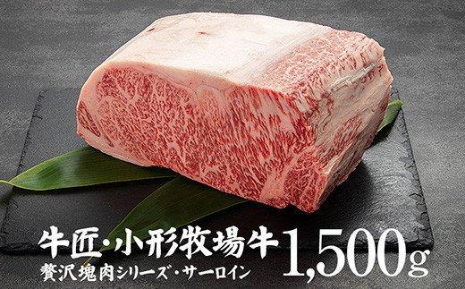 小形牧場牛 贅沢塊肉シリーズ!サーロインブロック1500g!