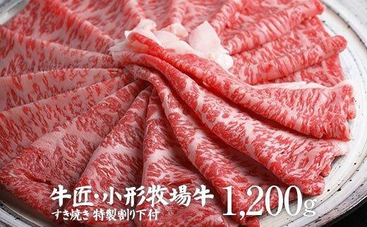 小形牧場牛 すき焼き1200g特製割り下付き 個包装で便利