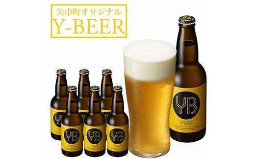 岩手県矢巾町のオリジナルビール「YB」6本セット