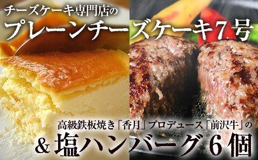 プレーンチーズケーキ7号&塩ハンバーグ6個セット
