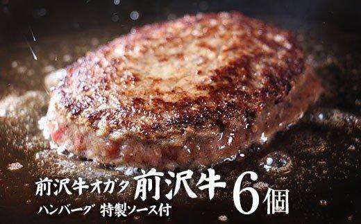 前沢牛入りハンバーグ6個セット