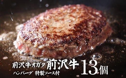 前沢牛入りハンバーグ13個セット