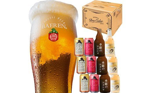 ベアレンビール 缶ビール THE DAY ・りんごのお酒・季節限定ビール 12本飲み比べ