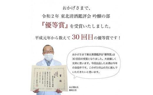 あさ開 東北清酒鑑評会 優等賞受賞酒 500ml