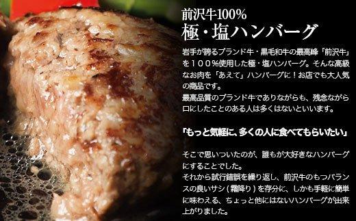 【極・塩ハンバーグ】前沢牛100%(8個セット) ブランド牛100% 訳あり