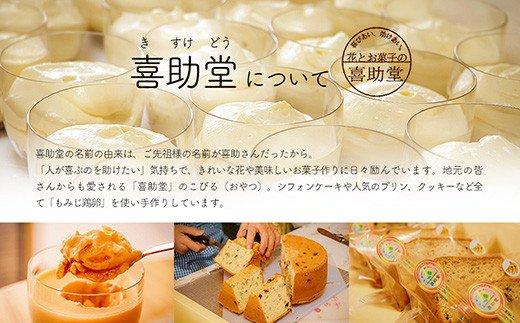 純国産鶏【もみじ】の卵使用 食感絶品超濃厚プリン8個