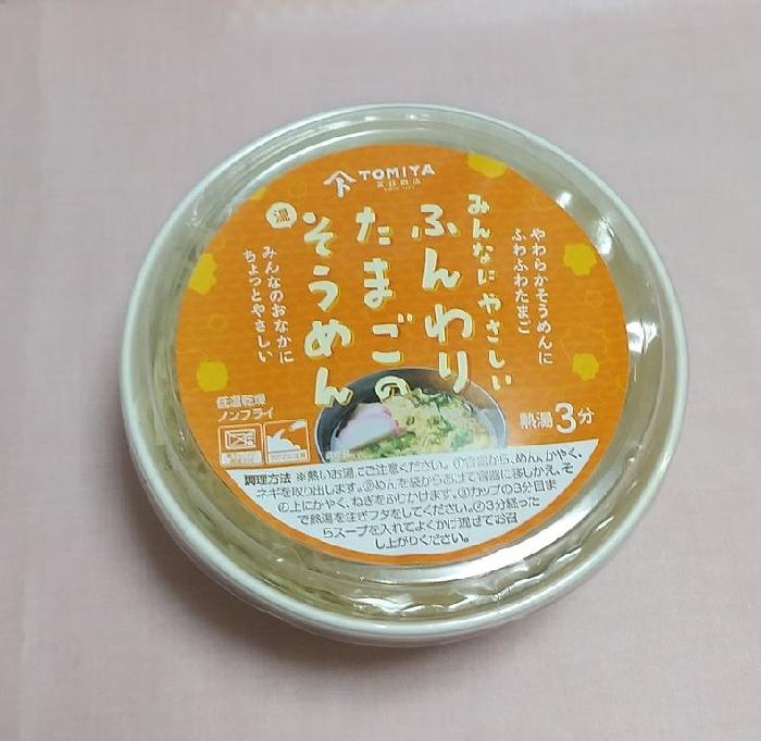 B9305 カップ麺 ふんわりたまごの温そうめん(比内地鶏のスープ入り)