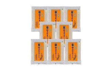 C1101 北海道産小麦の稲庭うどん 乾麺5人前8袋つゆ付