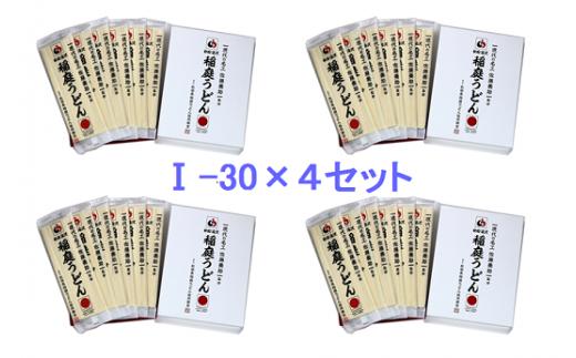 C1201 稲庭うどん 組合ブランドI-30×4セット