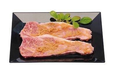 C1901 三梨牛味噌漬けサーロイン2枚セット