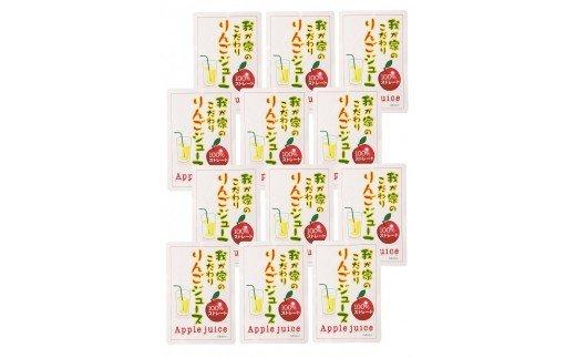 A2602 三関産リンゴジュース