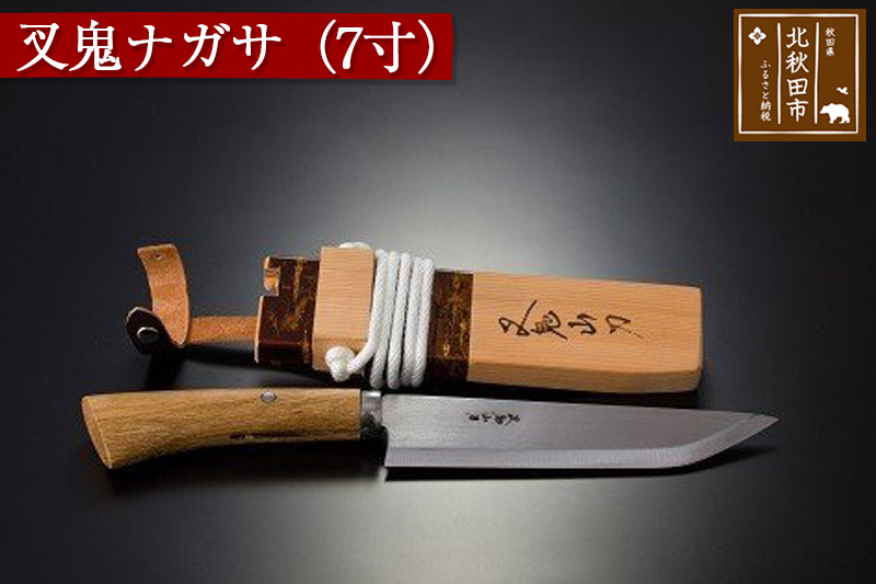 叉鬼ナガサ(7寸)