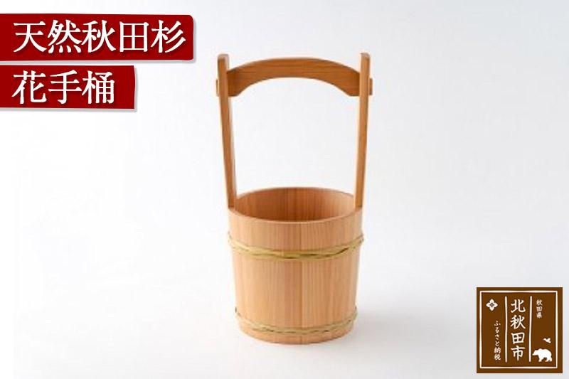 天然秋田杉花手桶