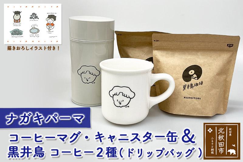 【ふるさと納税】ナガキパーマコーヒーマグ・キャニスター缶・黒井鳥コーヒーセット (ドリップバッグ)