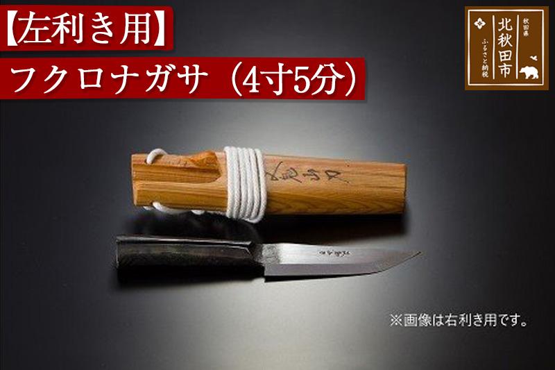 【左利き用】フクロナガサ(4寸5分)