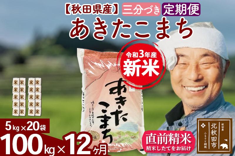 《定期便12ヶ月》 令和3年産 新米 秋田県産あきたこまち100kg(5kg×20袋) 三分づき 米 お米 定期便 玄米食