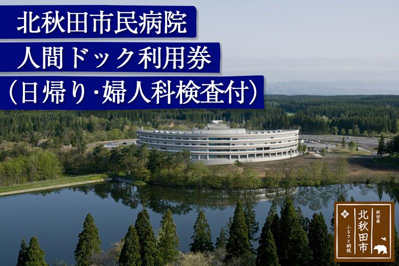 北秋田市民病院 人間ドック利用権(日帰り・婦人科検査付)