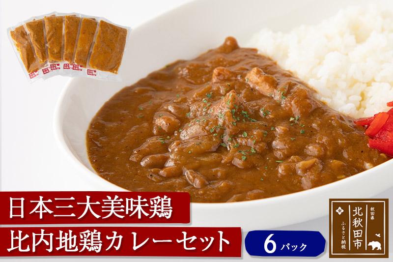 日本三大美鶏 比内地鶏カレーセット(6パック)ギフト 贈答 温めるだけ