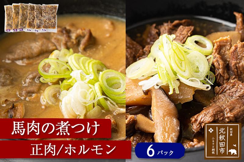 馬肉の煮つけ6食セット 正肉 ホルモン 煮込み ギフト 贈答