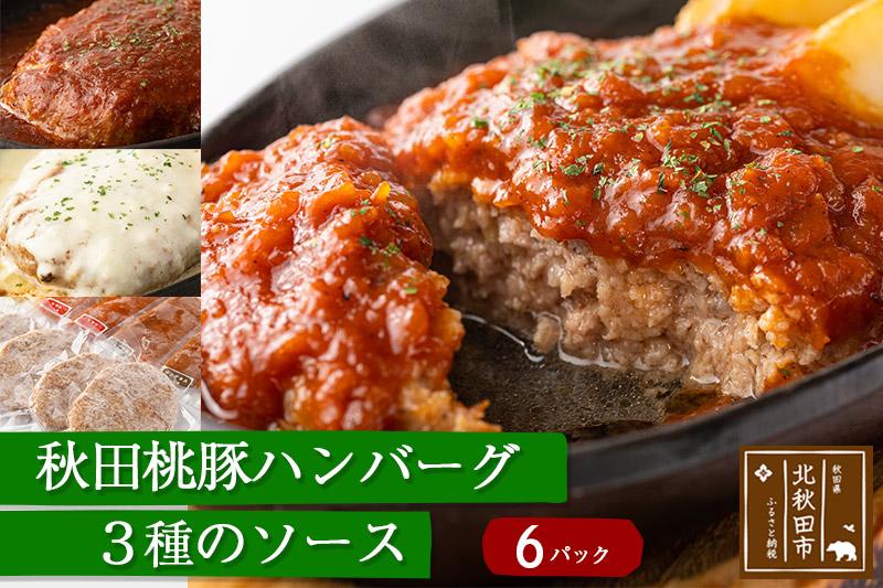 秋田桃豚ハンバーグ(6パック)3種のソース ギフト 贈答