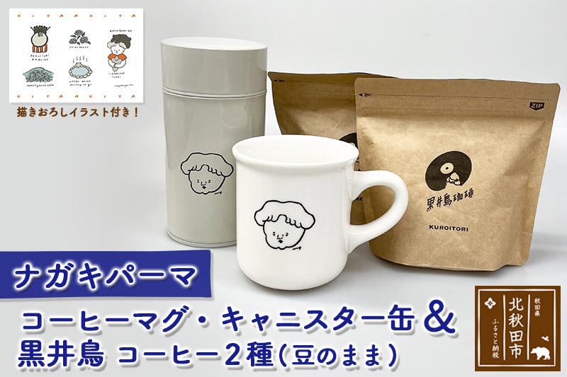 【ふるさと納税】ナガキパーマコーヒーマグ・キャニスター缶・黒井鳥コーヒーセット (豆のまま)