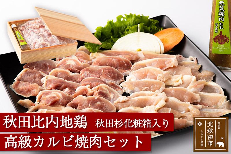 日本三大美味鶏 秋田比内地鶏高級カルビ焼肉セット 秋田杉化粧箱入 特製ゆず塩たれ付き 高級ギフト