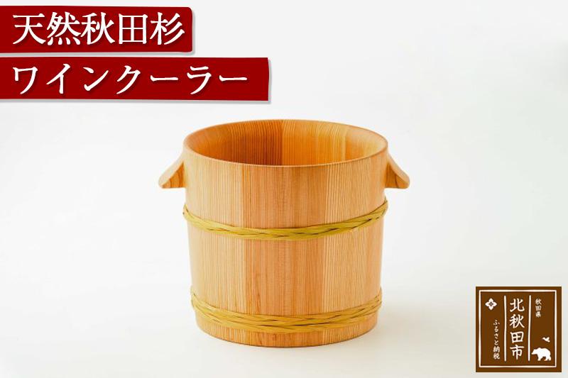 天然秋田杉ワインクーラー