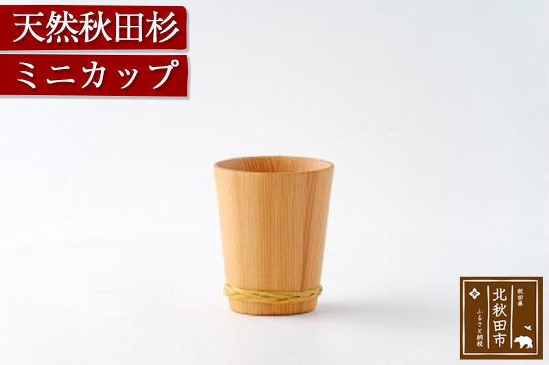 天然秋田杉ミニカップ